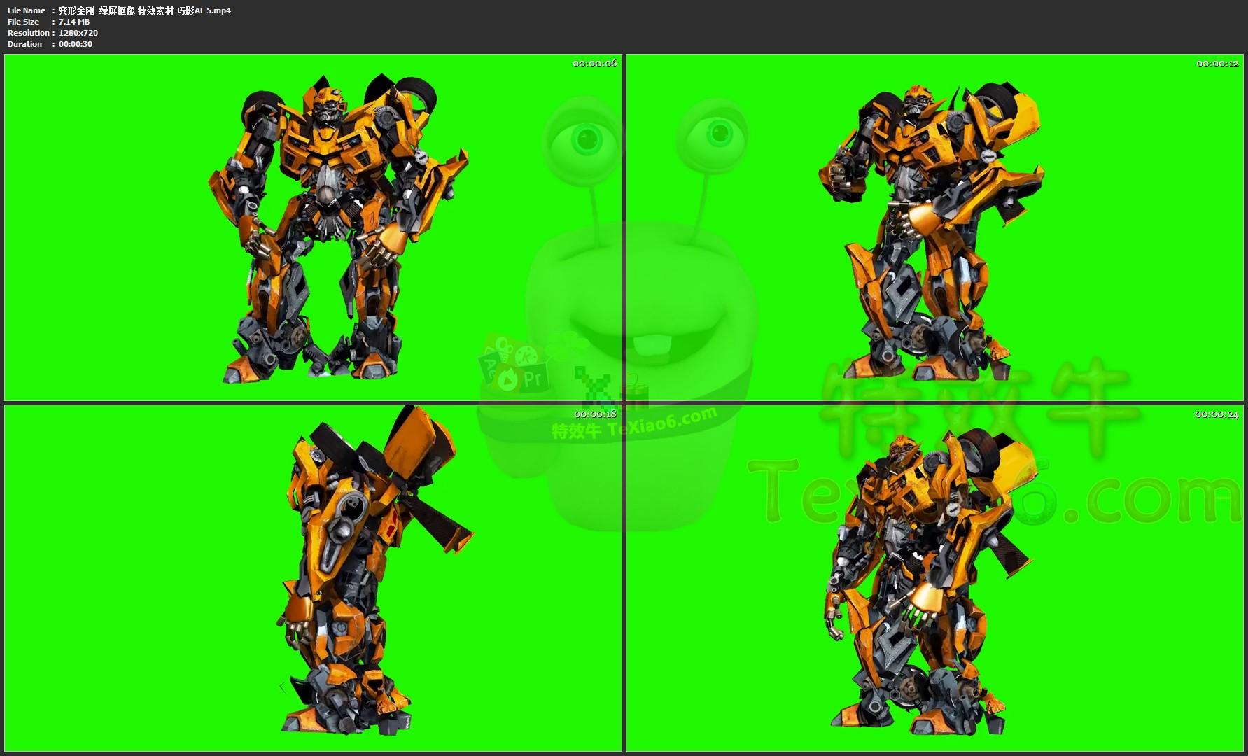 变形金刚 绿屏抠像 特效素材 巧影ae 5